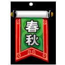 chun, flag, qiu icon