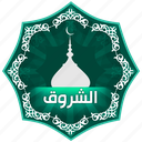 arabic, islam, muslim, muslims worship, pray, prayer, sunrise, the five daily prayers icon