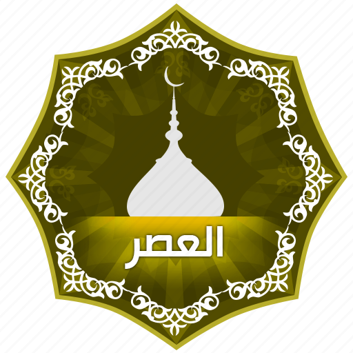 arabic, asr, islam, muslim, muslims worship, pray, prayer, the five daily prayers icon