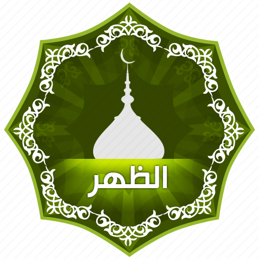 arabic, dhuhr, islam, muslim, muslims worship, pray, prayer, the five daily prayers icon