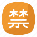 chinese character, chinese forbidden symbol, chinese symbol, forbidden emoji, symbol of forbidden icon