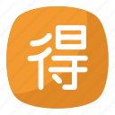 chinese and japanese symbol, good bargain symbol, japanese emoji, japanese emoticon, japanese kanji symbol icon