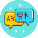 chat, dictionary, foreign language, interpreter, speak, translate, understand icon