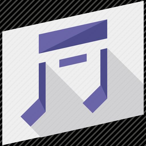 application, apps, media, multimedia, music, sound, web icon