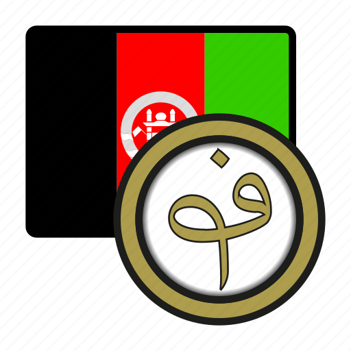 afghani, afghanistan, asia, coin, currency, exchange, world icon
